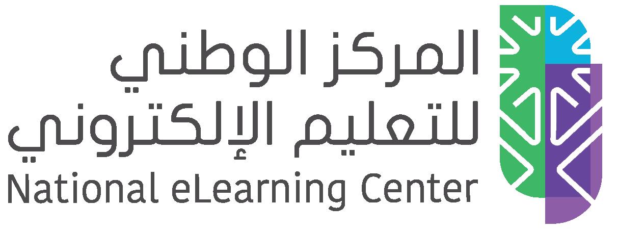 المركز الوطني للتعلم الالكتروني